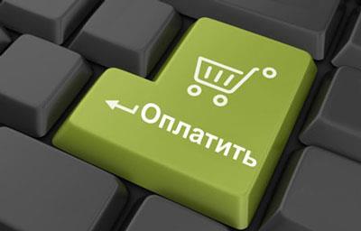 Способы оплаты покупок в интернет-магазине