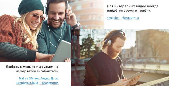 Интернет-тарифы оператора МегаФон с безлимитами