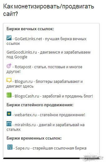 Биржи ссылок для регистрации