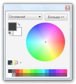 Окно Палитра в Paint.NET