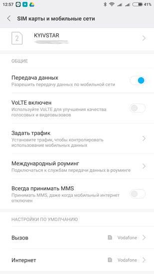 Настройка и управление Sim карт на Xiaomi
