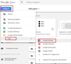 создать новую форму тест в Google Формах