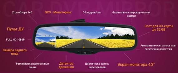 Характеристики зеркал с видеорегистратором