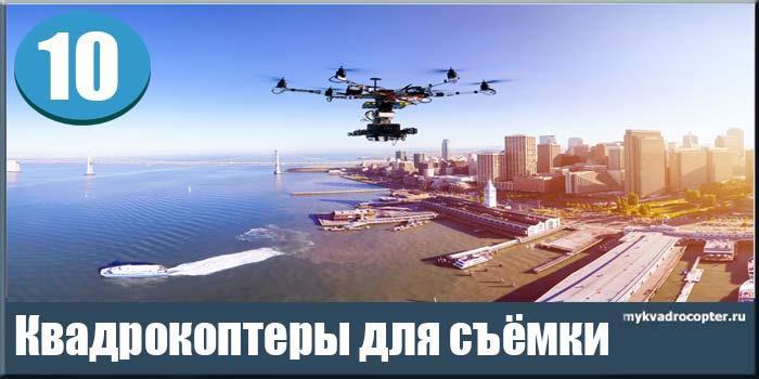 top dronov s horoshej kameroj