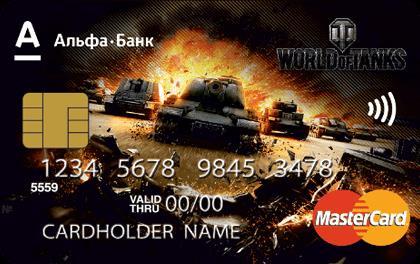 Дебетовая карта World of Tanks Альфа-Банк