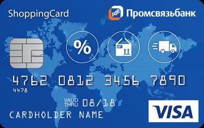 Дебетовая карта ShoppingCard Промсвязьбанк