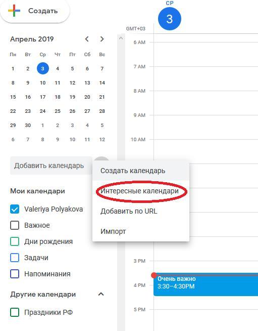 Как добавить интересные календари