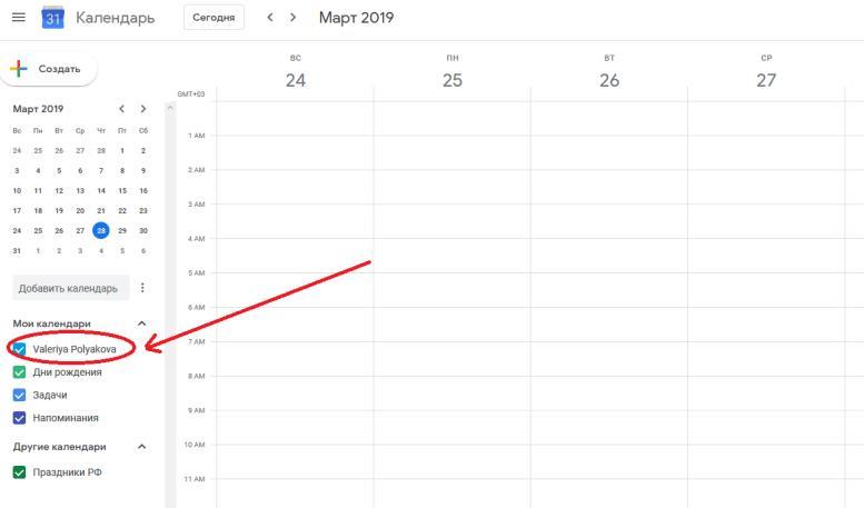 Начало работы с Календарем