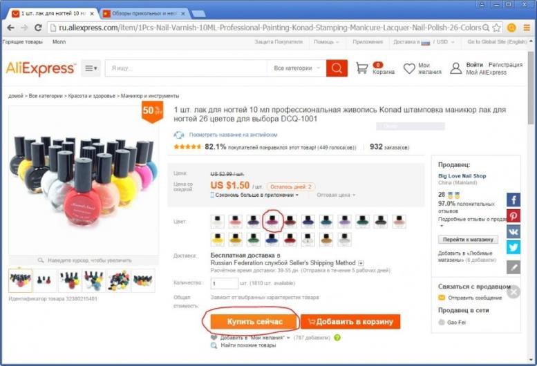 Как заказать несколько товаров у одного продавца: экономия на доставке, заказать вещи разных цветов