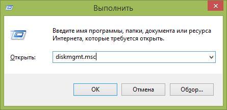 Выполнить diskmgmt