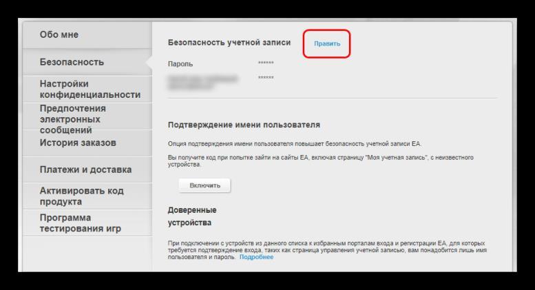 Изменение настроек безопасности профиля EA