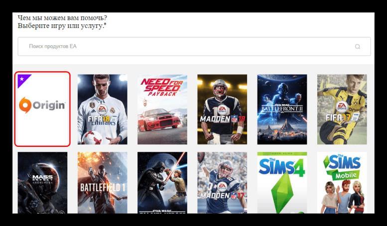Выбор продукта с проблемой для обращения к техподдержке EA