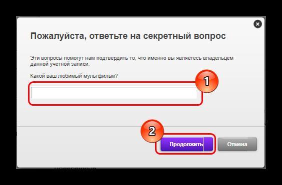Ответ на секретный вопрос для доступа к изменению параметров профиля EA