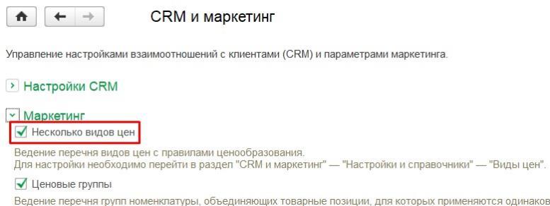 Управление настройками CRM