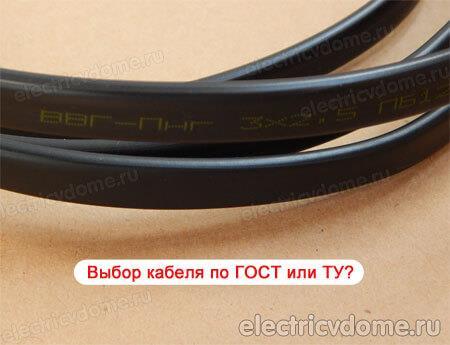 кабель ГОСТ или ТУ