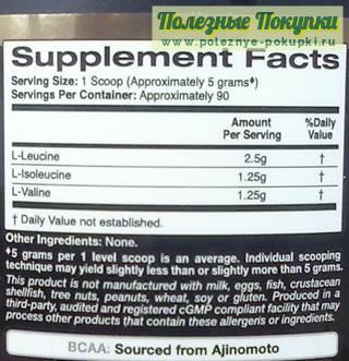 Состав аминокислот в ВСАА производителя California Gold Nutrition - 90 порций по 5 г