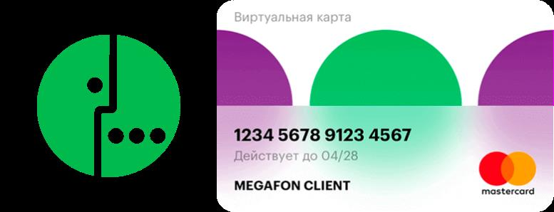 Виртуальная дебетовая карта Мегафона