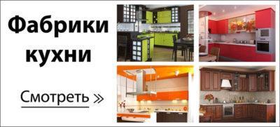 Каталог производителей мебели для кухни