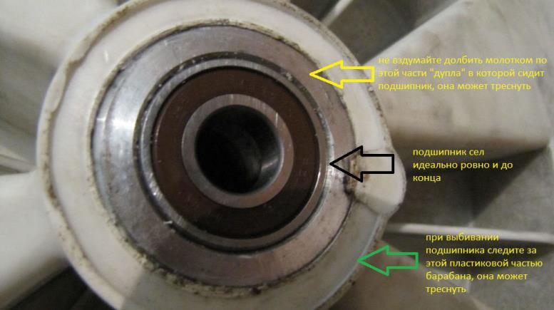 Замена подшипника в барабане стиральной машины