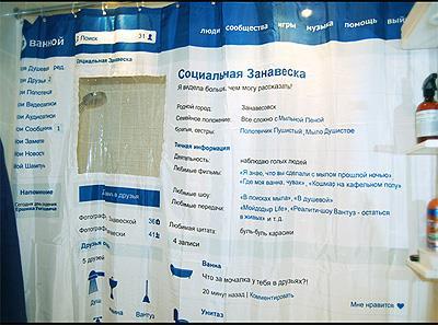 Занавеска для ванной в виде странички вконтакте (фото)