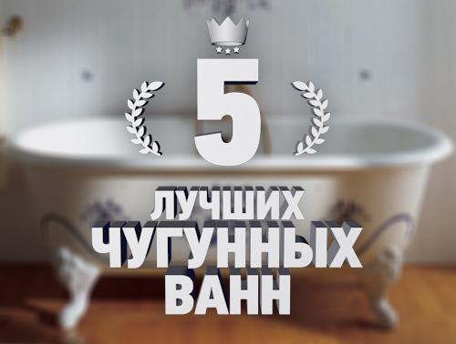 5 лучших чугунных ванн