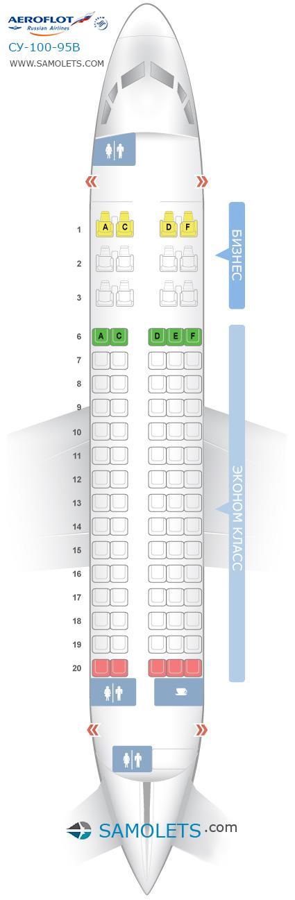Схема салона Сухой Суперджет 100-95B Аэрофлот