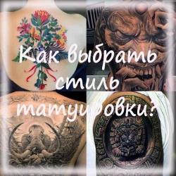 Как выбрать татуировку: стили татуировок, татуировки для мужчин и женщин