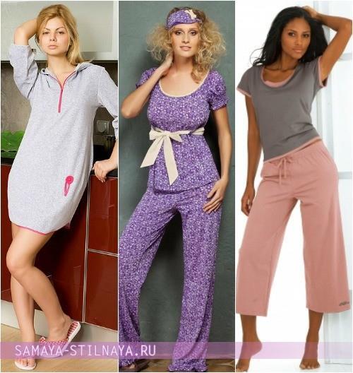 Как выбрать одежду для дома