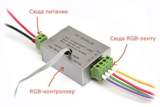 как подключить провода к контроллеру rgb разноцветной светодиодной ленты