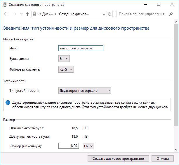 Дисковое пространство REFS в Windows 10