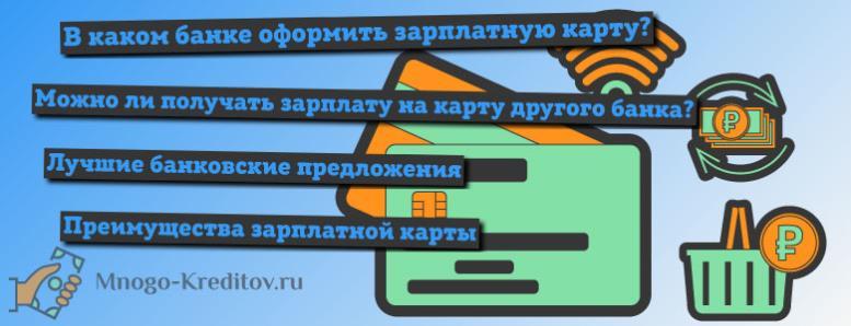 В каком банке оформить зарплатную карту?