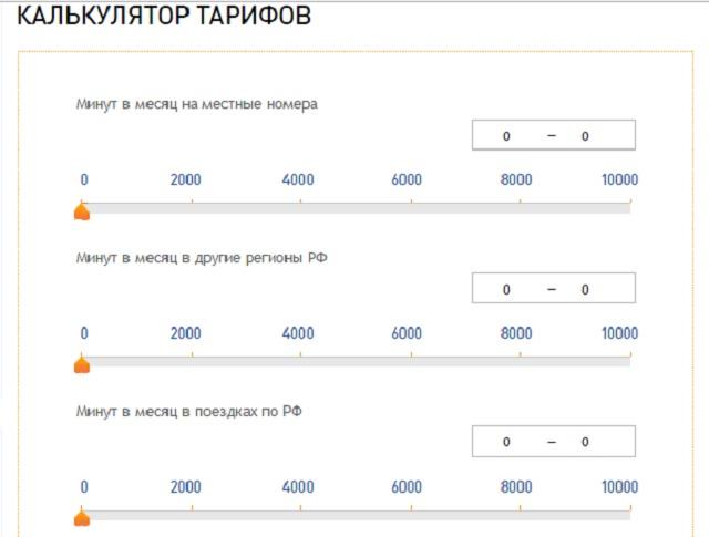 Калькулятор тарифов на сайте ТопНомер