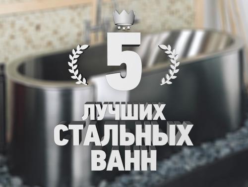 5 лучших стальных ванн