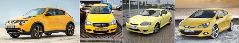 Какой цвет автомобиля выбрать   Желтый и коричневый цвета
