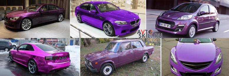 Какой цвет автомобиля выбрать   Фиолетовый цвет