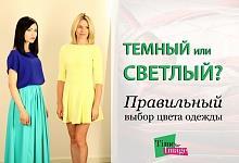 Как выбрать лучший цвет платья? Светлый или темный