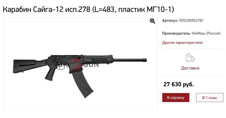 Новая «Сайга» в минимальной комплектации — 27 630 р.