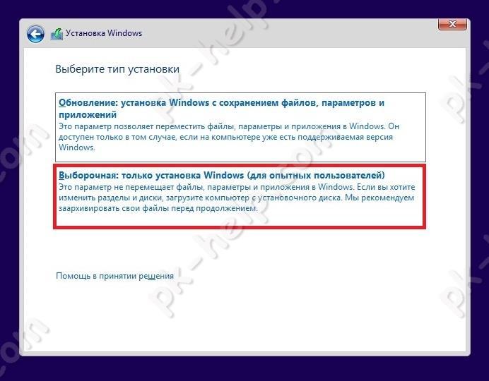 Выбор чистой установки Windows10