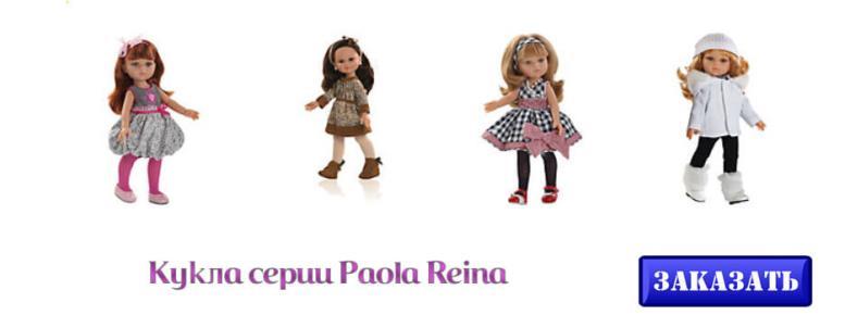 Paola Reina куклы