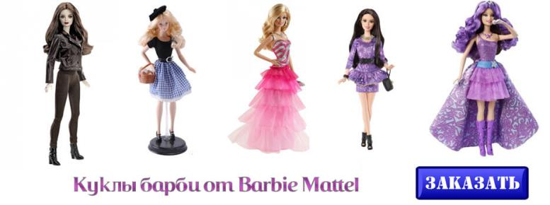 куклы барби от Barbie Mattel