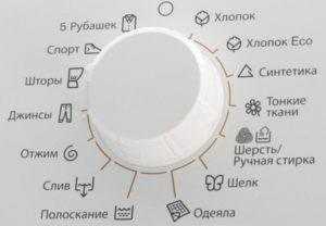 Режимы стирки СМ Электролюкс2