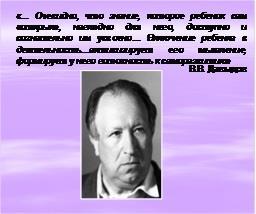 В.В. Давыдов