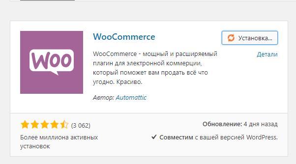 Установите плагин Woocommerce, чтобы создать интернет магазин.