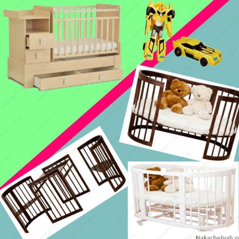 Какую кроватку выбрать для новорожденного круглый прямоугольный трансформер