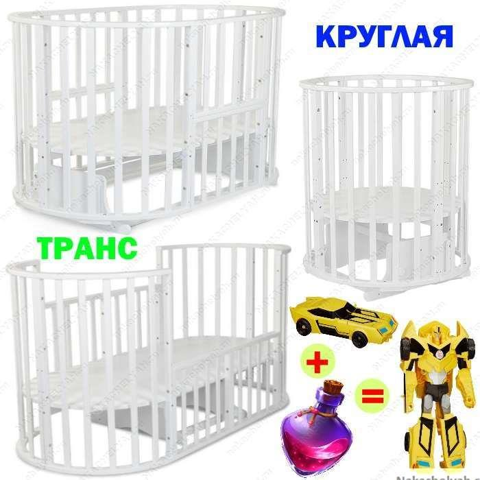 Какую детскую кроватку выбрать для новорожденного круглая люлька, или круглый трансформер