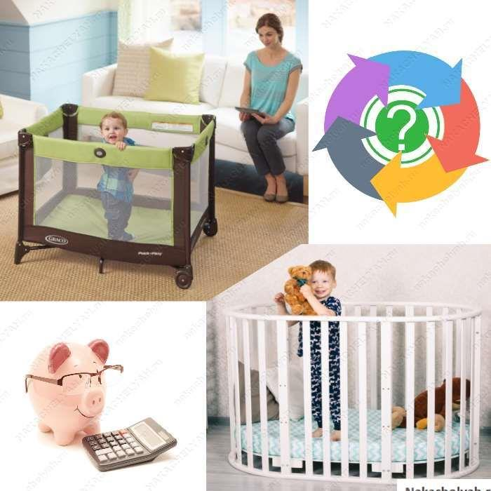 Как выбрать детскую кроватку для новорожденного манеж круглый трансформер