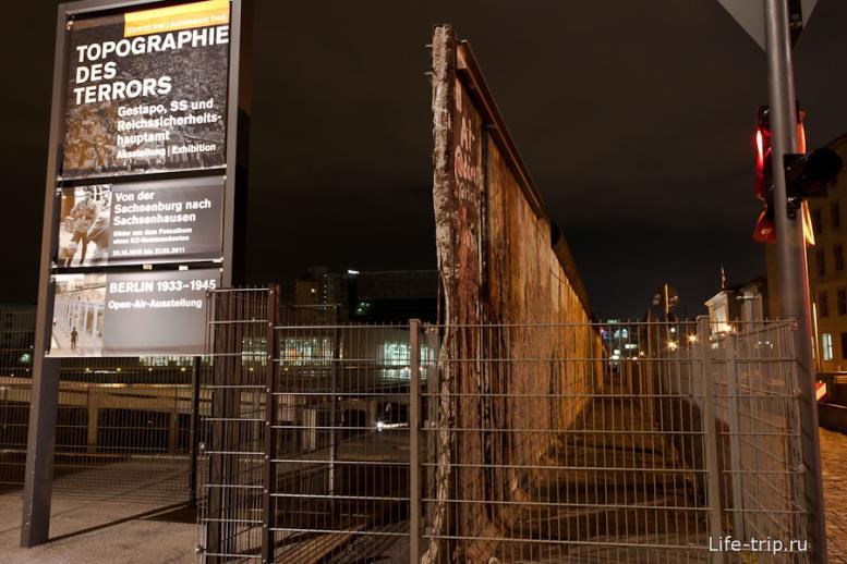 Остатки Берлинской стены.