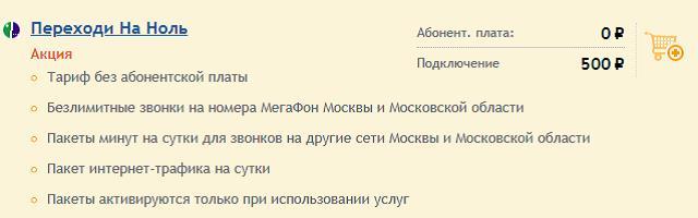 """Тариф МегаФон """"Переходи на НОЛЬ"""""""