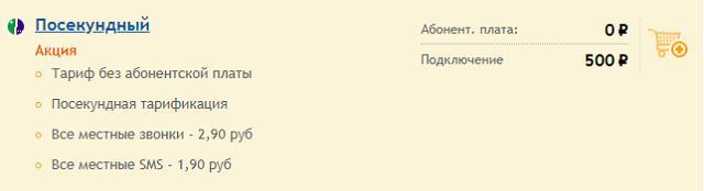"Тариф МегаФон ""Посекундный"""