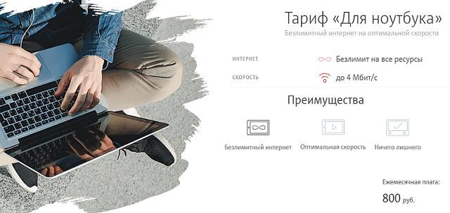 """Тариф МТС """"Для ноутбука"""""""